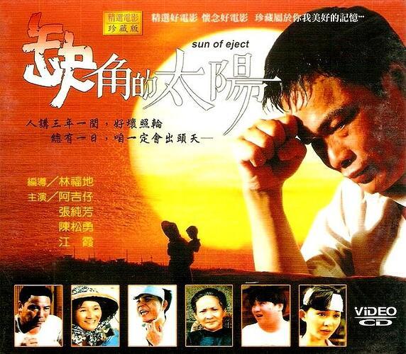 SunofEject+1990-4-b